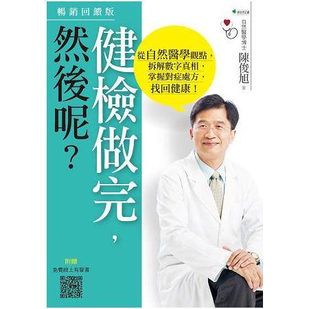 健檢做完,然後呢?從自然醫學觀點,拆解數字真相,掌握對症處方,找回健康!(3版)