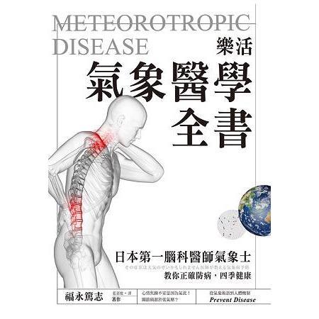 樂活氣象醫學全書:日本第一腦科醫師氣象士,教你正確防病,四季健康