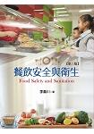 餐飲安全與衛生(第三版)