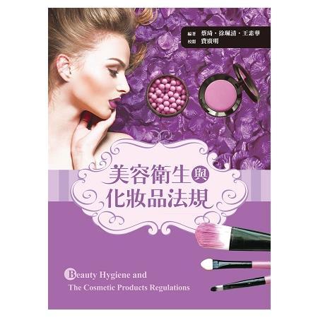 美容衛生與化妝品法規
