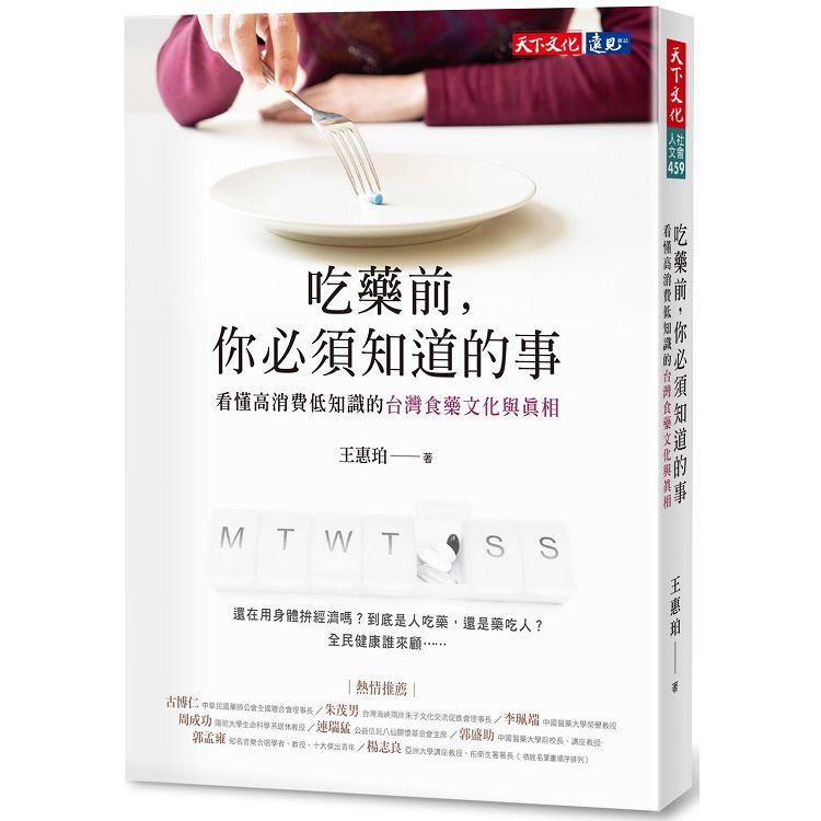 吃藥前,你必須知道的事:看懂高消費低知識的台灣食藥文化與真相