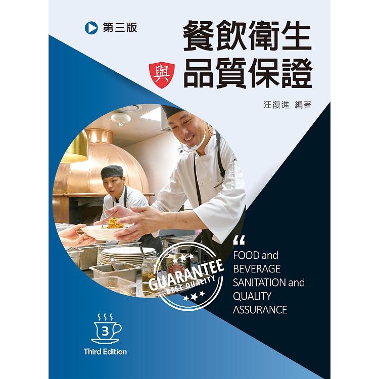 餐飲衛生與品質保證(第三版)