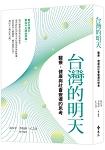 台灣的明天:醫療健康與社會變遷的思考