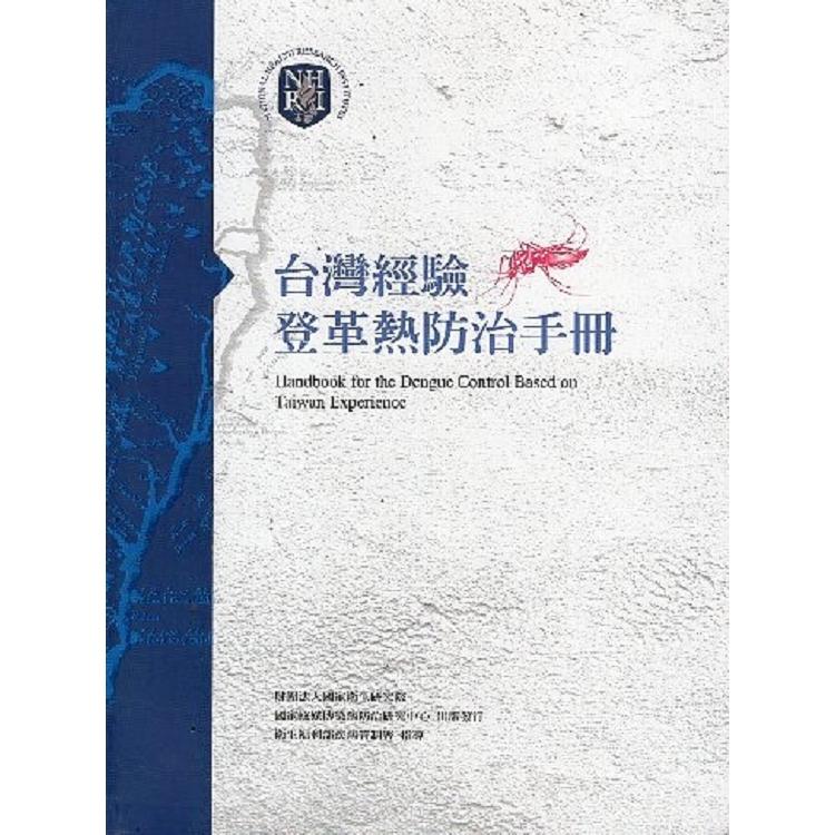 台灣經驗登革熱防治手冊