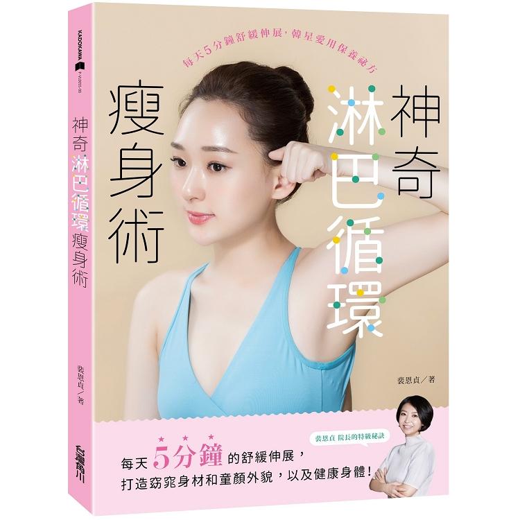 神奇淋巴循環瘦身術:每天5分鐘舒緩伸展,韓星愛用保養祕方