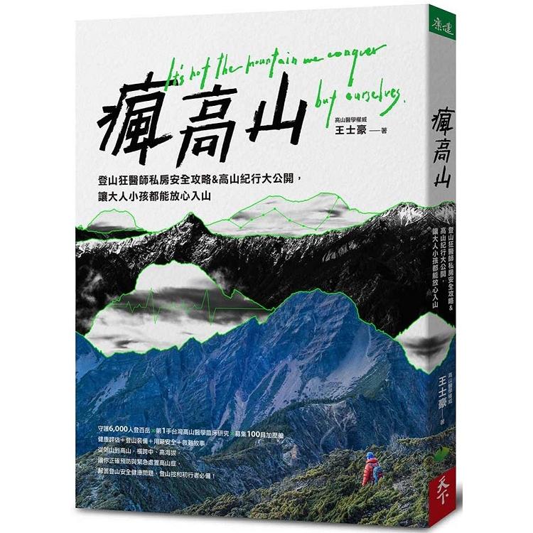 瘋高山:登山狂醫師私房安全攻略&高山紀行大公開,讓大人小孩都能放心入山