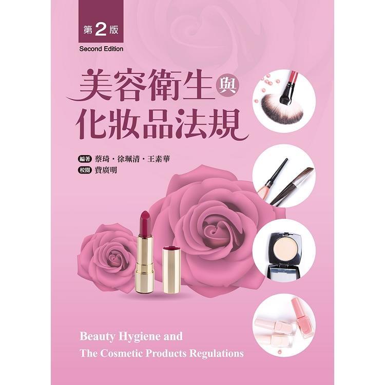 美容衛生與化妝品法規(第二版)