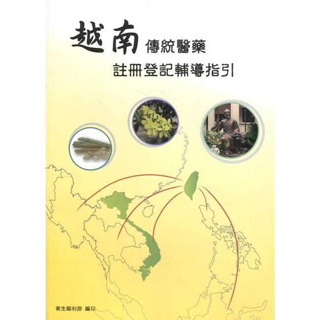 越南傳統醫藥註冊登記輔導指引
