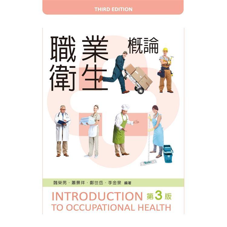 職業衛生概論(第二版)