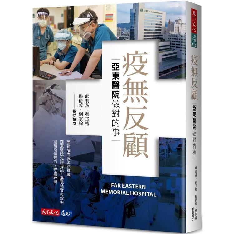 疫無反顧:亞東醫院做對的事