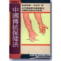 中國傳統保健法