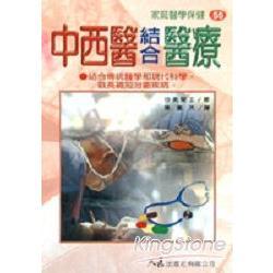 中西醫結合醫療