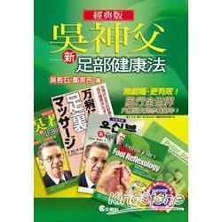 吳神父新足部健康法 /