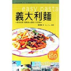 義大利麵easy pasta