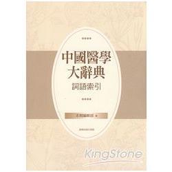 中國醫學大辭典 詞語索引