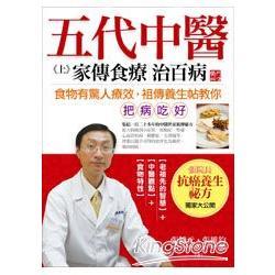 五代中醫(上)家傳食療治百病