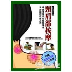 頸肩部按摩(附DVD)