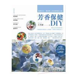 芳香保健DIY(附VCD):寵愛自己、寶貝家的居家樂活之道