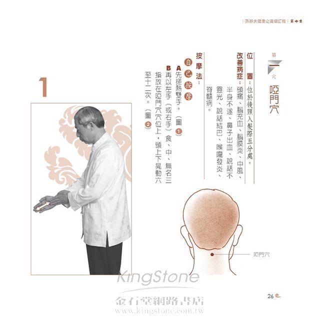 孫靜夫健康之道(增訂版)