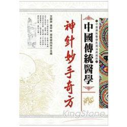 中國傳統醫學神針妙手奇方