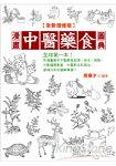 漫畫中醫藥食圖典(全新增修版)