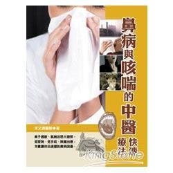 鼻病與咳喘的中醫快速療法