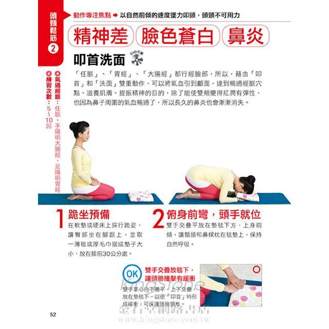 不讓你多痛一分鐘!通筋活血鬆筋操:經絡保健專家教你筋膜大伸展,每天5分鐘筋‧鬆‧快!(附30分鐘示範DVD)