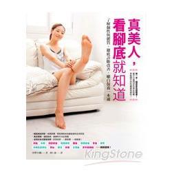 真美人,看腳底就知道:了解個性與體質、徹底診斷改善、嫩白保養一本通