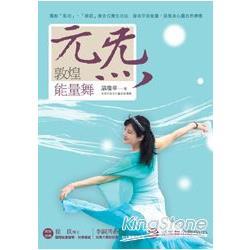 敦煌能量舞-元(書+DVD不分售)