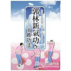 郭林新氣功:治癌功法