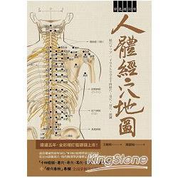 人體經穴地圖  彩色增訂版
