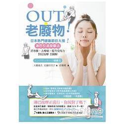 OUT老廢物!日本熱門健康節目大推!淋巴引流按摩法:消水腫、去痠痛、提升免疫力 對症按摩全圖解