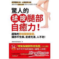 驚人的揉按腿部自癒力!超強的對症腿部指壓,讓你不生病、皮膚光滑、人不老!