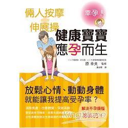 倆人按摩+伸展操 健康寶寶應孕而生:改善體質、突破高齡!預定一個漂亮準媽咪!