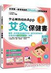 李志剛教授的App影音艾灸保健書
