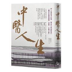 中醫人生:40場思考中醫、探索生命的對話,一個老中醫的問醫、習醫、行醫之路