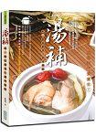 湯補:喝一碗滋補養生調理藥膳(彩色)