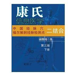 康氏信息醫學:中醫學西醫學三融合【下冊】(簡體中文版)