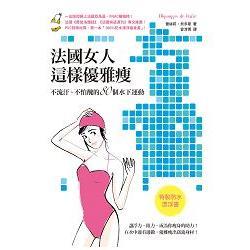 法國女人這樣優雅瘦:不流汗、不怕醜的 80 個水下運動(特製防水漂浮書)