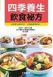 四季養生飲食祕方-食療圖鑑(16)
