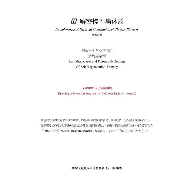 解密慢性病體質(簡體中文版)