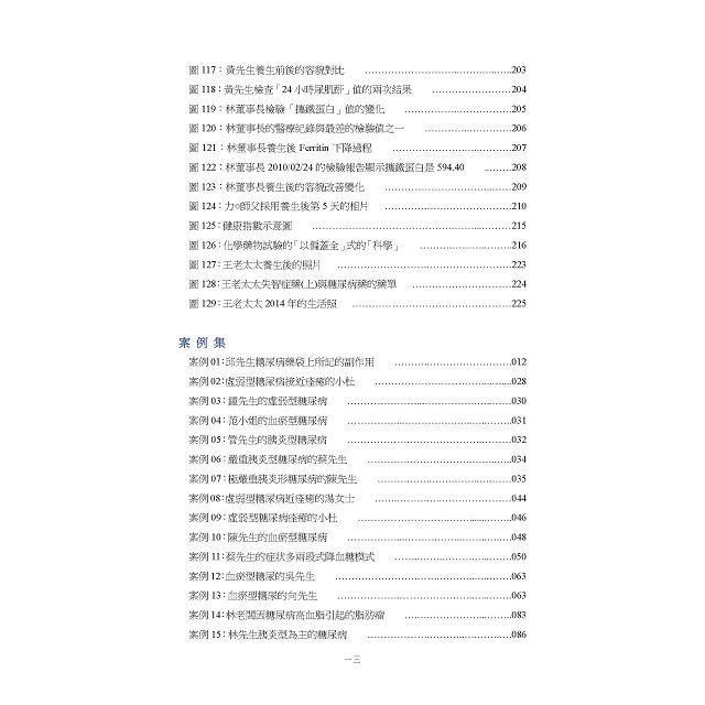 解密糖尿病體質(簡體中文版)