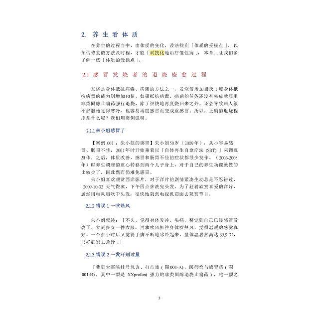 解密疑難雜症體質(簡體中文版)