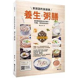 養生粥膳:會說話的食譜書