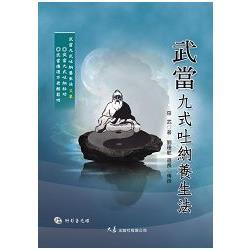 武當九式吐納養生法(附DVD)