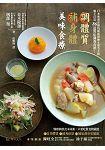 調體質補身體 美味食療-日本和漢診療科權威醫師&知名主廚,聯手打造86道對症調養食譜!