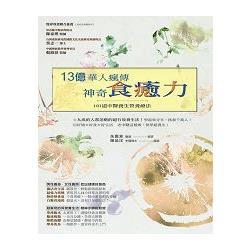 13億華人瘋傳神奇食癒力:101道中醫養生營養療法