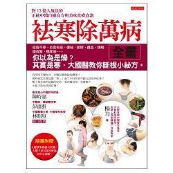 袪寒除萬病全書:痘痘不停、老是有痰、便祕、肥胖、貧血、頸椎痠或緊、糖尿病……你以為是燥?其實是寒,大