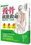 養骨就能救命  暢銷新版骨骼決定一生健康