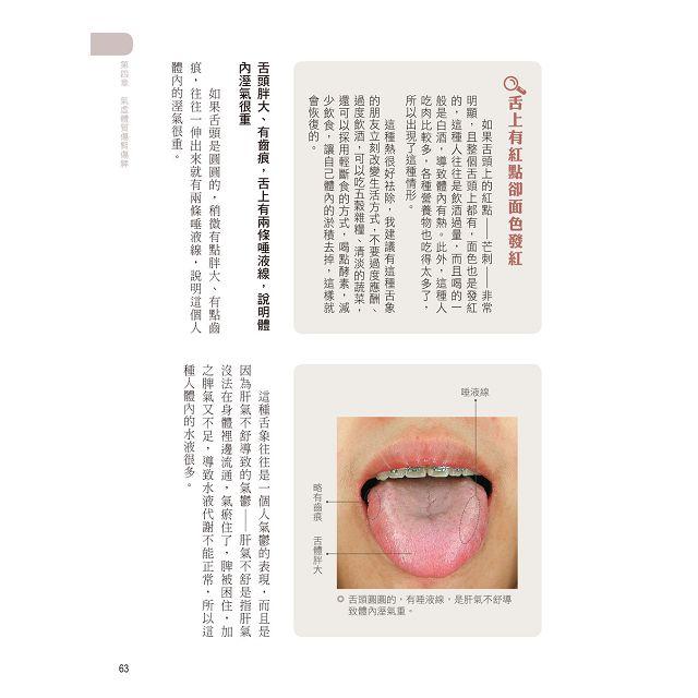 完全圖解:舌診看百病